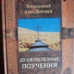 """Авва Дорофей """"Душеполезные чтения"""""""
