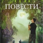 "Н.Агафонов ""Три повести"""